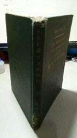 民国22年(1933)初版】英文文学丛书第十种《欧文见闻杂记》