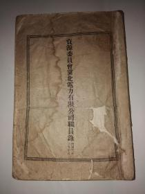 资源委员会冀北电力有限公司职员录(民国三十六年)