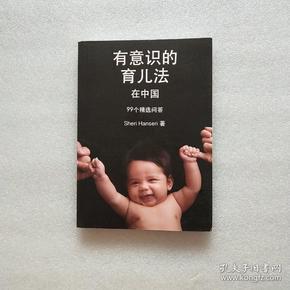 有意识的育儿法在中国99个精选问答