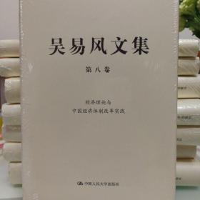 吴易风文集 第八卷  经济理论与中国经济体制改革实践