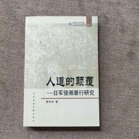 人道的颠覆:日军侵湘暴行研究
