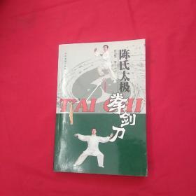 陈氏太极拳剑刀【签赠本】