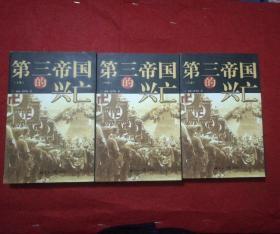 第三帝国的兴亡(全三册)