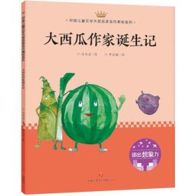 大西瓜作家诞生记 冯与蓝 天地出版社 9787545545715