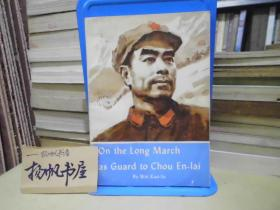 On the Long March as Guard to Chou En-lai