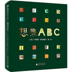 魔法象.图画书王国:想象ABC(精装绘本)
