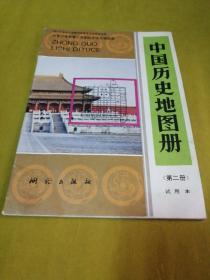 中国历史地图册(第二册)试用本