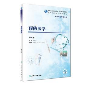 预防医学(第6版/高专临床/配增值)