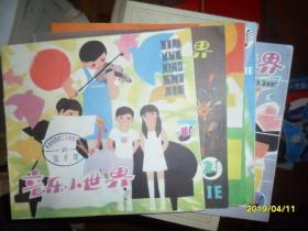 音乐小世界(1-10册全套)