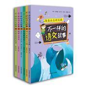 不一样的语文故事丛书 全套6册  9787532892877