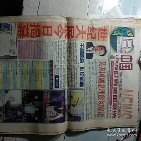 《中国1999世界集邮展览展场日报》(总第1--10期全套完整)