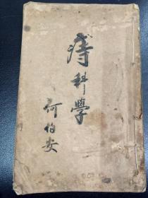 B6471 东莞名医卢觉非稿本《痔科真诠》又名痔医真诠,书超过二百面,几乎每面毛笔字写满。只售复印件。