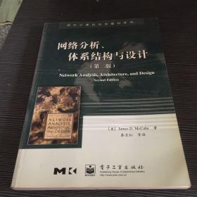 网络分析、体系结构与设计——国外计算机科学教材系列(第二版)