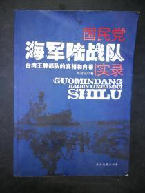 国民党海军陆战队实录:台湾王牌部队的真相和内幕(正版旧书)