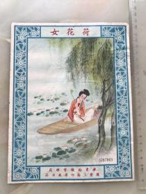 民国老商标老广告:《荷花女》22.7x17.5厘米,,,,,,
