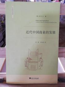 近代中国商业的发展