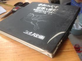 买满就送  电影胶卷一盘 第一回神奈川青年平和音乐祭 R2