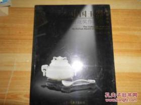 2008中国玉器百花奖作品集
