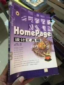 HomePage设计工具箱
