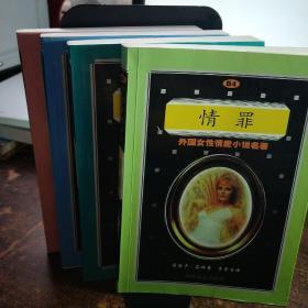 《外国女性情爱小说名著》(情欢,淑女劫,情罪,猎艳)四本合售