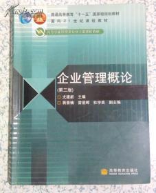 正版二手:企业管理概论(第3版)尤建新主编 高等教育出版社 原价40.7元现价5元