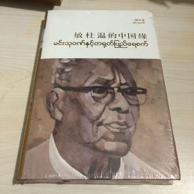 敏杜温的中国缘(中缅对照)