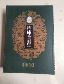 乾隆御览四库全书荟要(集部)100.御选唐诗.词综