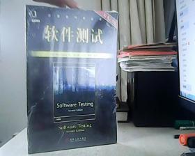 软件测试 原书第2版