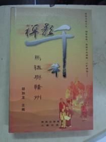 禅影千年: (1)马祖与赣州