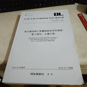DL/T 5210.1—2012电力建设施工质量验收及评价规程 第1部分:土建工程