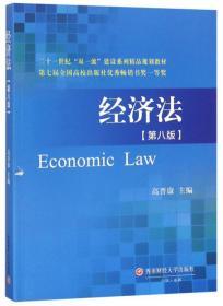 二手正版经济法第八版高晋康 西南财经大学出版社9787550433595