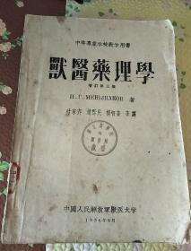 中等专业学校教学用书:兽医药理学<增订第三版,1956.苏北农学院藏书﹥