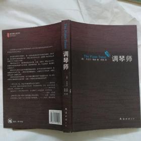 调琴师:新经典文库