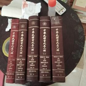 中华民国当代名人录(1.2.3.4.5册)【16开精装本见图】【67号