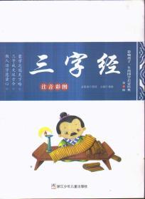 三字经(注音彩图)