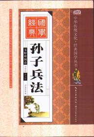 经典国学丛书 孙子兵法(无障碍阅读 全彩绘 注音版)
