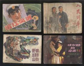 濱江風波(1983年1版1印)2019.1.4日上