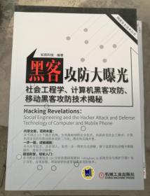 正版新书 黑客攻防大曝光—社会工程学、计算机黑客攻防、移动黑客攻防技术揭秘