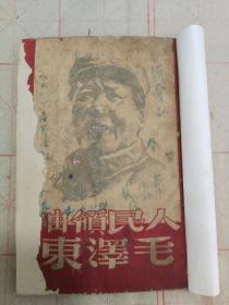 解放区出版物    人民领袖毛泽东    1949年2月吉林版