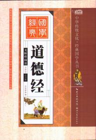经典国学丛书 道德经(无障碍阅读 全彩绘 注音版)