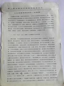元杂剧繁荣原因的一点探索- 孔繁信(1986年)【复印件.不退货】