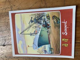 3206:《海港  》小广告