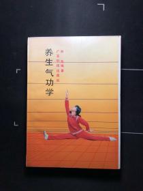 养生气功学(一版三印)