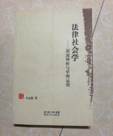 法律社会学-源流辨析与学理运用
