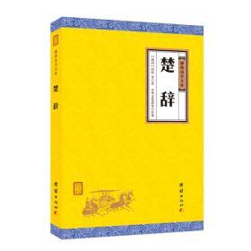 楚辞(全本全注全译谦德国学文库经典名著)
