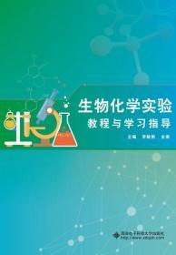 正版】生物化学实验教程与学习指导