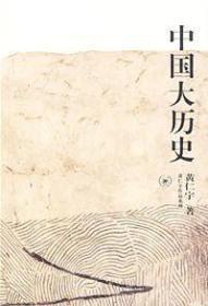 中国大历史 黄仁宇