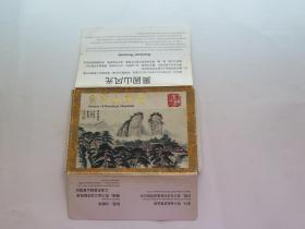 明信片  窦团山风光(10枚)