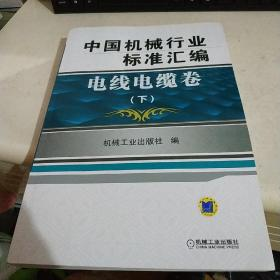 中国机械行业标准汇编  电线电缆卷(下)