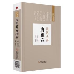 国医大师:唐祖宣(精装)